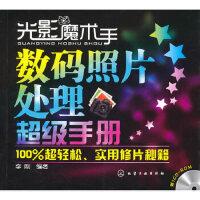 光影魔术手数码照片处理超级手册(附光盘),李刚著,化学工业出版社9787122092922