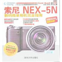 索尼NEX-5N数码微单相机完全指南,David Busch,清华大学出版社9787302309482