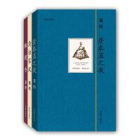 董桥经典作品套装三册:清白家风 橄榄香 景泰蓝之夜(绒面精装典藏版)