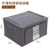 牛津纺收纳箱大号衣服被子整理箱有盖盒子衣柜储物箱收纳袋子
