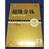 【旧书二手书9新】超级金钱(珍藏版) /亚当・史密斯(AdamSmith) 机械工业出版社