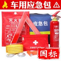 汽车应急包套装自驾游用品车载灭火器车用车辆救援包急救包YJ011