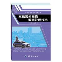 车载激光扫描数据处理技术 李永强,刘会云 测绘出版社 9787503038099