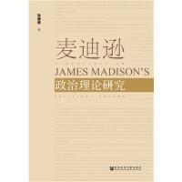 麦迪逊政治理论研究 9787520144766 张国栋 社会科学文献出版社