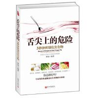 【新书店正版】舌尖上的危险:3秒钟辨别有害食物,林海,新世界出版社9787510435966