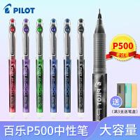 日本pilot百乐笔P500中性笔考试专用学生用黑笔针管黑色0.5文具水性签字P700绿红蓝