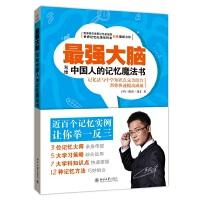 最强大脑――写给中国人的记忆魔法书