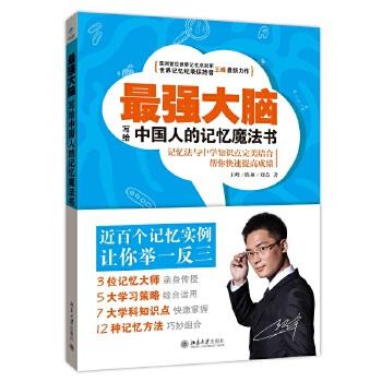 """最强大脑——写给中国人的记忆魔法书<a target=""""_blank"""" href=""""http://product.dangdang.com/25226944.html"""">新版上市,点击购买《*强大脑当当独家签名版》</a><br />"""