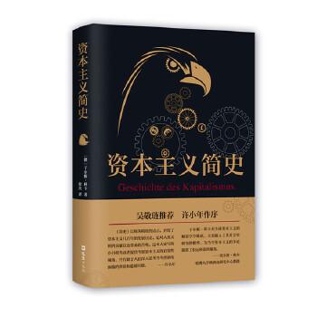 资本主义简史(pdf+txt+epub+azw3+mobi电子书在线阅读下载)