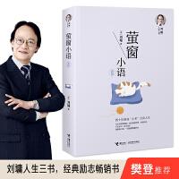 刘墉人生三书:萤窗小语