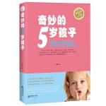 """奇妙的5岁孩子   全方位系统梳理5岁孩子的成长规律,养育5岁孩子的""""黄金准则"""""""