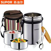 苏泊尔 高汤煲系列保温密封提锅304不锈钢学生饭盒保温桶