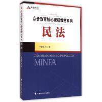 民法/众合教育核心课程教材系列 李建伟
