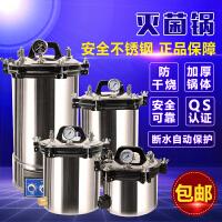 压力蒸汽灭菌器小型不锈钢手提式高压灭菌锅电18L立式消毒锅