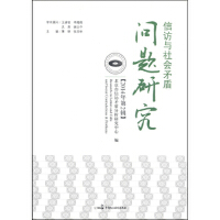 [二手旧书95成新] 信访与社会矛盾问题研究(2014年第2辑) 9787516201558