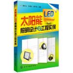 太阳能LED照明设计及工程实例,魏学业,化学工业出版社9787122217585