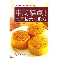 【新书店正版】焙烤食品丛书中式糕点生产技术与配方 钟志惠 化学工业出版社
