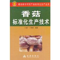 香菇标准化生产技术