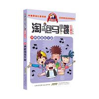 淘气包马小跳(漫画升级版):奔跑的放牛班