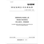 Q/GDW13372.24国家电网公司技能人员岗位能力培训规范 第24部分 用电检查