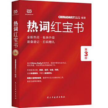 ChinaDaily  热词红宝书(第3版)2019年特别版 好评2W+! China Daily高能词汇书再度更新,精选2019全新热词,紧跟时事热点,考研、四六级、MTI、TOEFL、IELTS、SAT等考试必备!精巧便携,附赠小程序版,实时更新,随时学习
