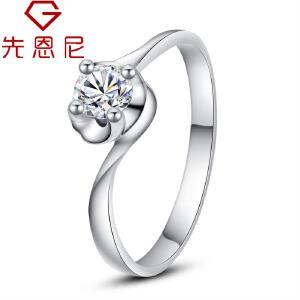 先恩尼钻戒 白18k金约31分 女款钻石戒指 心相悦婚戒 XZJ3008 结婚女戒 求婚 订婚戒指
