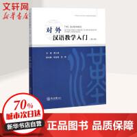 对外汉语教学入门(第3版) 周小兵 主编;张世涛,洪炜 副主编