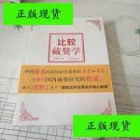 【二手旧书9成新】比较藏獒学 /崔泰保 中国书籍出版社