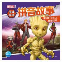 漫威英雄拼音故事:银河护卫队之神秘信号