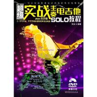 【新书店正版】超级实战主奏电吉他SOLO教程(DVD示范版),李全,湖南文艺出版社9787540459963