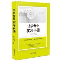 法学专业实习手册,马碧玉,中国法制出版社9787509377444