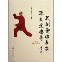 武�g�夤γ�家�O大法�髌� �O大法、���W列南京大�W出版社