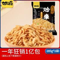 【甘源牌-蟹香味炒米285g 】特产炒货休闲膨化零食
