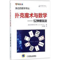 扑克魔术与数学:52种新玩法 (美)科尔姆・马尔卡希(Colm Mulcahy) 著;肖华勇 译