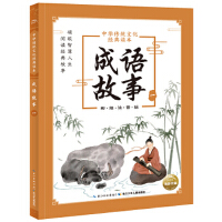 中华传统文化经典读本:成语故事(一)