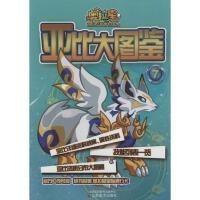 �W拉星��比大�D�b(7) 江�K美�g出版社
