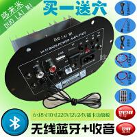 蓝牙功放板 汽车 低音炮功放板大功率12v24V220v收音音响车载主板