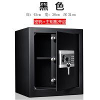 七夕礼物 保险柜电子密码保险箱家用办公45cm小型全钢文件柜保管箱 主锁+密码 黑色