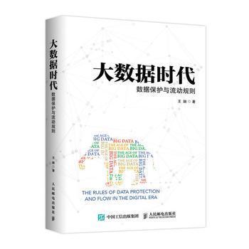 大数据时代  数据保护与流动规则 王融 人民邮电出版社 9787115439192 正版书籍!好评联系客服有优惠!谢谢!