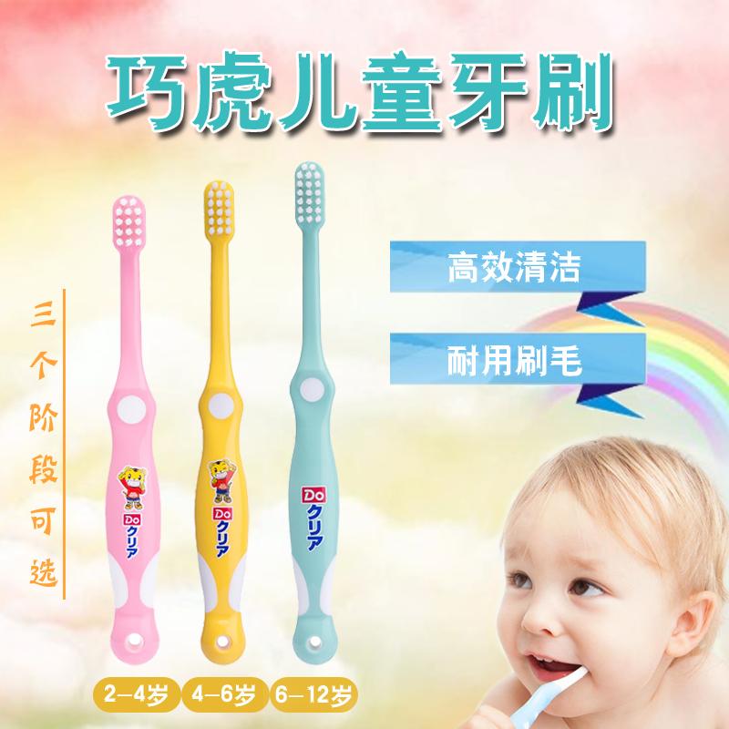 日本巧虎牙刷婴儿训练幼儿儿童乳牙刷宝宝牙刷软毛0-1-2-3-6-12岁 *1支 颜色随机牙刷软毛*磨圆设计,适合宝宝口腔大小