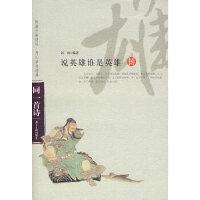 【新书店正版】说英雄谁是英雄(捌) 孙涛 广东南方日报出版社