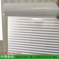 条纹玻璃贴膜磨砂不透明窗户贴纸办公室移门玻璃贴透光不透明隔断