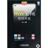 【正版全新直发】Windows PHONE 3G手机软件开发 杨云 机械工业出版社9787111319108