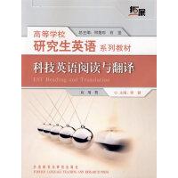 科技英语阅读与翻译(拓展)(高等学校研究生英语系列教材)