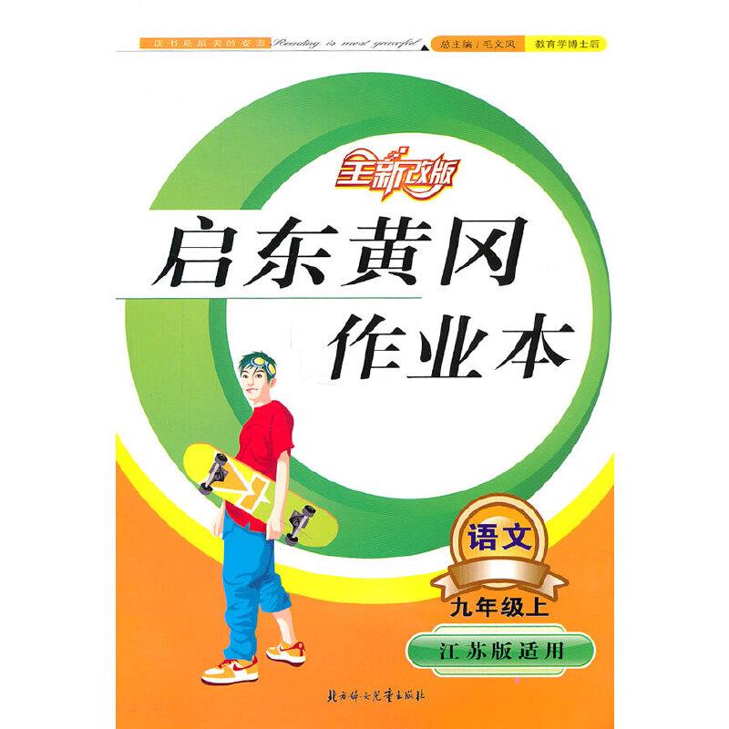 语文:九年级上(江苏版适用)(2011年4月印刷)启东黄冈作业本/附答案