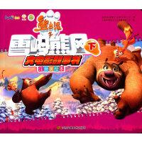 熊出没之雪岭熊风(下)