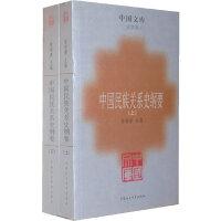 中国民族关系史纲要(上下册)