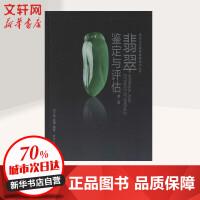 翡翠鉴定与评估(第2版) 东华大学出版社