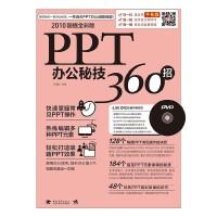 PPT办公秘技360招(2010超值全彩版) 电子书 电脑软件 非实体书 送手机版(安卓/苹果/平板/ipad)+网页版