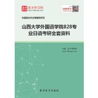 非纸质书!!圣才 2019年山西大学外国语学院828专业日语考研全套资料